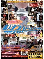 素人ナンパトイレ号がゆく これで最後か!聖地渋谷でモデル級美人ゲット! ダウンロード
