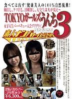 「素人ナンパトイレ号がゆく 外伝 TOKYOガールズうんち3」のパッケージ画像