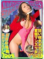 狂い咲きオナニー変態マンズリ女 元木ひなよ 22歳 ダウンロード