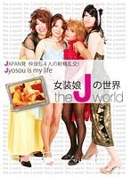 女装娘の世界 JAPAN発 仲良し4人の射精乱交! ダウンロード