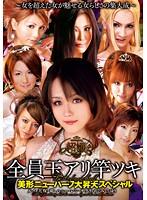 超嬢≪ニューハーフ≫ 美形ニューハーフ大昇天スペシャル ダウンロード