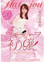 (433gun00457)[GUN-457] ニューハーフ初嬢 AVデビュー 朝比奈莉央 ダウンロード