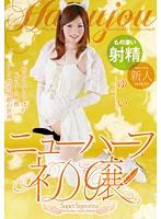「ニューハーフ初嬢 AVデビュー ゆい」のパッケージ画像