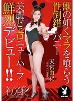 ニューハーフ初嬢 AVデビュー 天宮由紀 ダウンロード