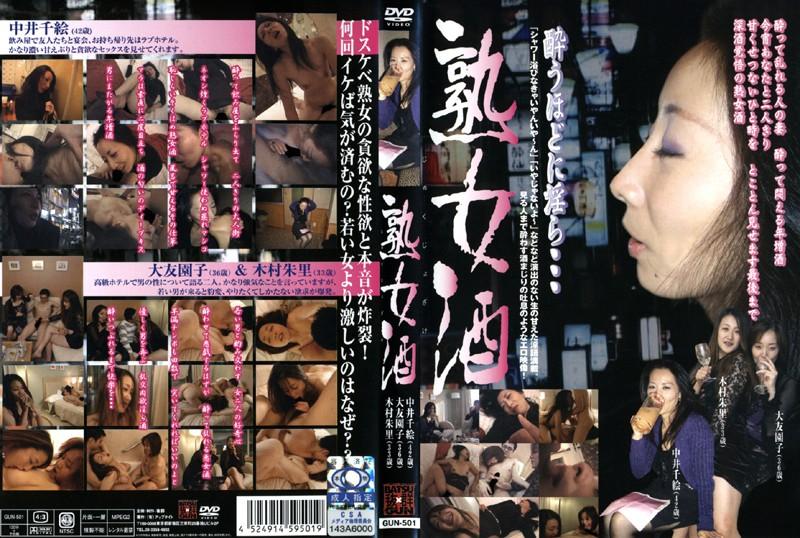 ラブホにて、人妻、中井千絵出演のクンニ無料動画像。熟女酒