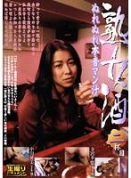熟女酒 二杯目 ダウンロード