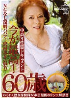 NGなし還暦ババア!沢村みき(仮名) 今が最高!60歳