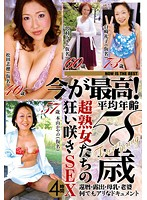 (433gun00509)[GUN-509] 今が最高! 平均年齢58歳 超熟女たちの狂い咲きSEX 4時間 ダウンロード