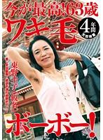 ワキ毛ボーボー! 東野圭子(仮名) 今が最高!63歳