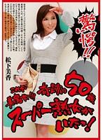 「驚愕!!これぞ美魔女!!! 奇跡の50歳スーパー熟女がいたっ!」のパッケージ画像