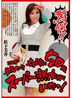 (433gun00514)[GUN-514] 驚愕!!これぞ美魔女!!! 奇跡の50歳スーパー熟女がいたっ! ダウンロード