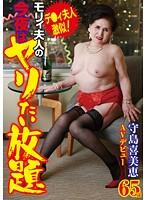 デ●ィ夫人激似! モリィ夫人の今夜はヤリたい放題 守島喜美恵 65歳 AVデビュー ダウンロード