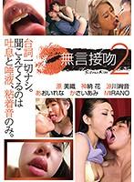 無言接吻2 〜台詞一切ナシ。聞こえてくるのは吐息と唾液、粘着音のみ〜 ダウンロード