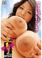 巨乳 OR DIE MITSUKI
