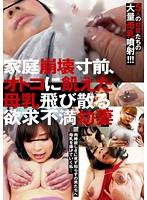 (433gun00822)[GUN-822] 母乳飛び散る欲求不満●妻 ダウンロード