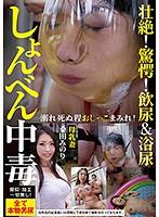 しょんべん中毒壮絶!驚愕!飲尿&浴尿母乳妻桑田みのり【gun-839】
