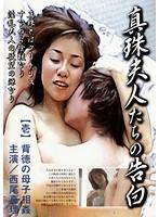 (433hwd00001)[HWD-001] 真珠夫人たちの告白 壱 西尾真理 ダウンロード