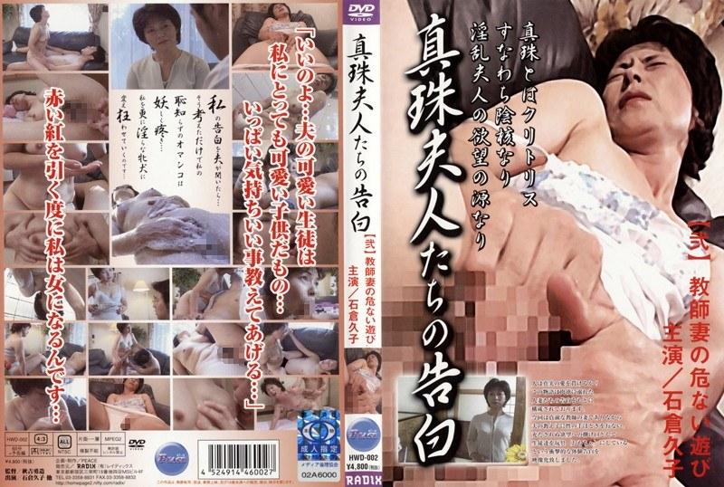 人妻、石倉久子出演の無料熟女動画像。真珠夫人たちの告白 弐 石倉久子