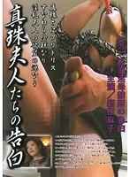 (433hwd00009)[HWD-009] 真珠夫人たちの告白 九 新田麻子 ダウンロード
