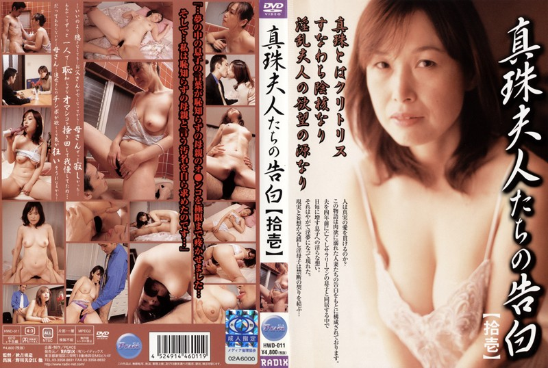 熟女、野河美奈江出演の妄想無料動画像。真珠夫人たちの告白 拾壱 野川美奈江