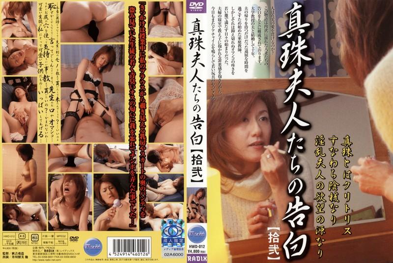 寝室にて、ランジェリーの熟女、井川留美出演のクンニ無料動画像。真珠夫人たちの告白 拾弐 井川留美