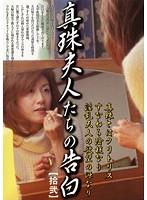 「真珠夫人たちの告白 拾弐 井川留美」のパッケージ画像