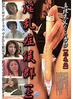 「淫乱症候群【壱】 真珠夫人たちの告白【総集編】」のパッケージ画像