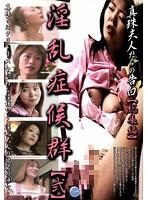淫乱症候群【弐】 真珠夫人たちの告白【総集編】