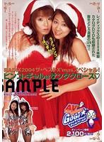 (433mbc00002)[MBC-002] RADIX 2004 ザ・ベスト X'masスペシャル! ピンコ・ギャルはサンタクロース ダウンロード