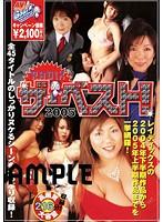 (433mbc00003)[MBC-003] RADIX 2005 ザ・ベスト! ダウンロード