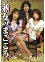 熟女のまごころ REMIX懐石 戸田雅江