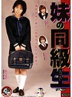 「妹の同級生」のパッケージ画像