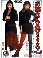 (433mbd033)[MBD-033] お姉さんは好きですか?クラシック Vol.2 ダウンロード