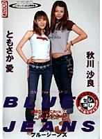 「二人におまかせ ブルージーンズ」のパッケージ画像