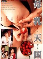 (433mbd040)[MBD-040] 母乳天国 ダウンロード