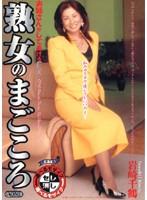 熟女のまごころ 岩崎千鶴