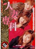 (433mbd045)[MBD-045] 人妻専科 お姉さんがしてあげるEX 橋口玲香 金井由美子 小沢幸子 ダウンロード