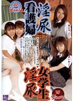 (433mbd062)[MBD-062] 淫尿看護婦 淫尿女学生 Wパック ダウンロード