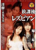 「放課後レズビアン 淫靡な卒業写真&姉のように妹のように…」のパッケージ画像