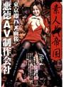 東京即ハメ面接 悪徳AV制作会社 file3