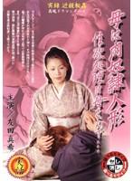実録 近親相姦再現ドラマシリーズ 母は肉欲奴隷人形 性欲処理は母さんで… 友田真希