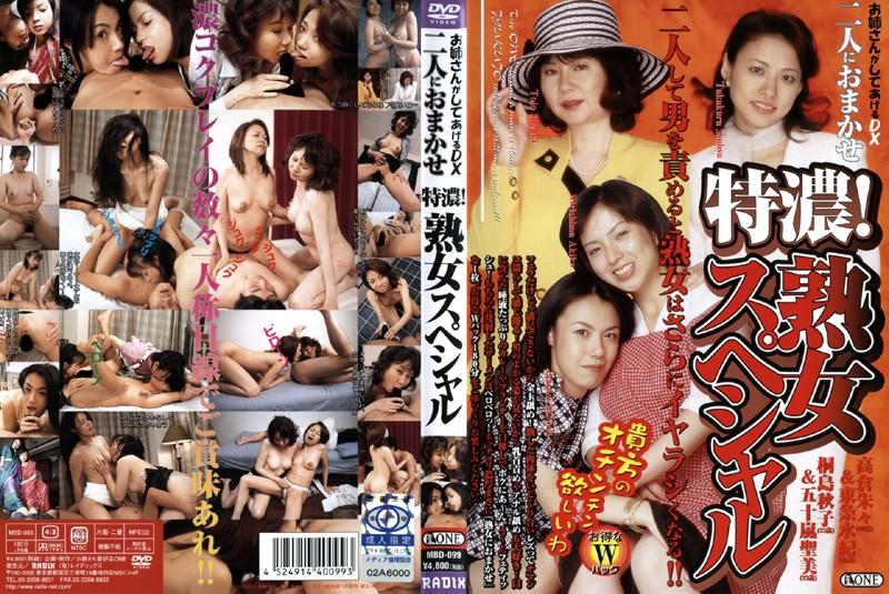 熟女、高倉朱々出演のフェラ無料動画像。二人におまかせ お姉さんがしてあげるDX 特濃!