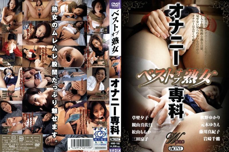 人妻、草壁夕子出演のオナニー無料動画像。ベストオブ熟女 オナニー専科