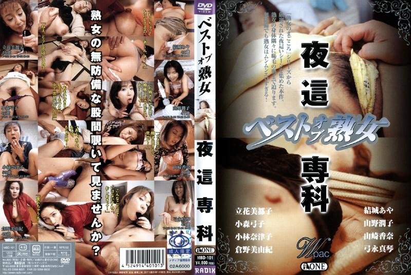 人妻、立花美都子出演のバイブ無料動画像。ベストオブ熟女 夜這専科