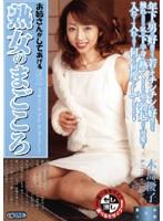 熟女のまごころ 木島優子 ダウンロード