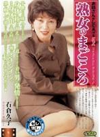 「熟女のまごころ 石倉久子」のパッケージ画像