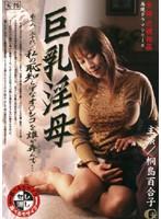 実録 近親相姦再現ドラマシリーズ 巨乳淫母 桐島百合子 ダウンロード