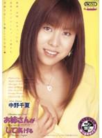 「お姉さんがしてあげる 中野千夏」のパッケージ画像