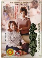 「本物親子 母と娘 驚愕の淫行記録」のパッケージ画像