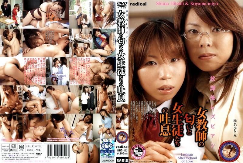 放課後レズビアン 女教師の匂いと女生徒たちの吐息